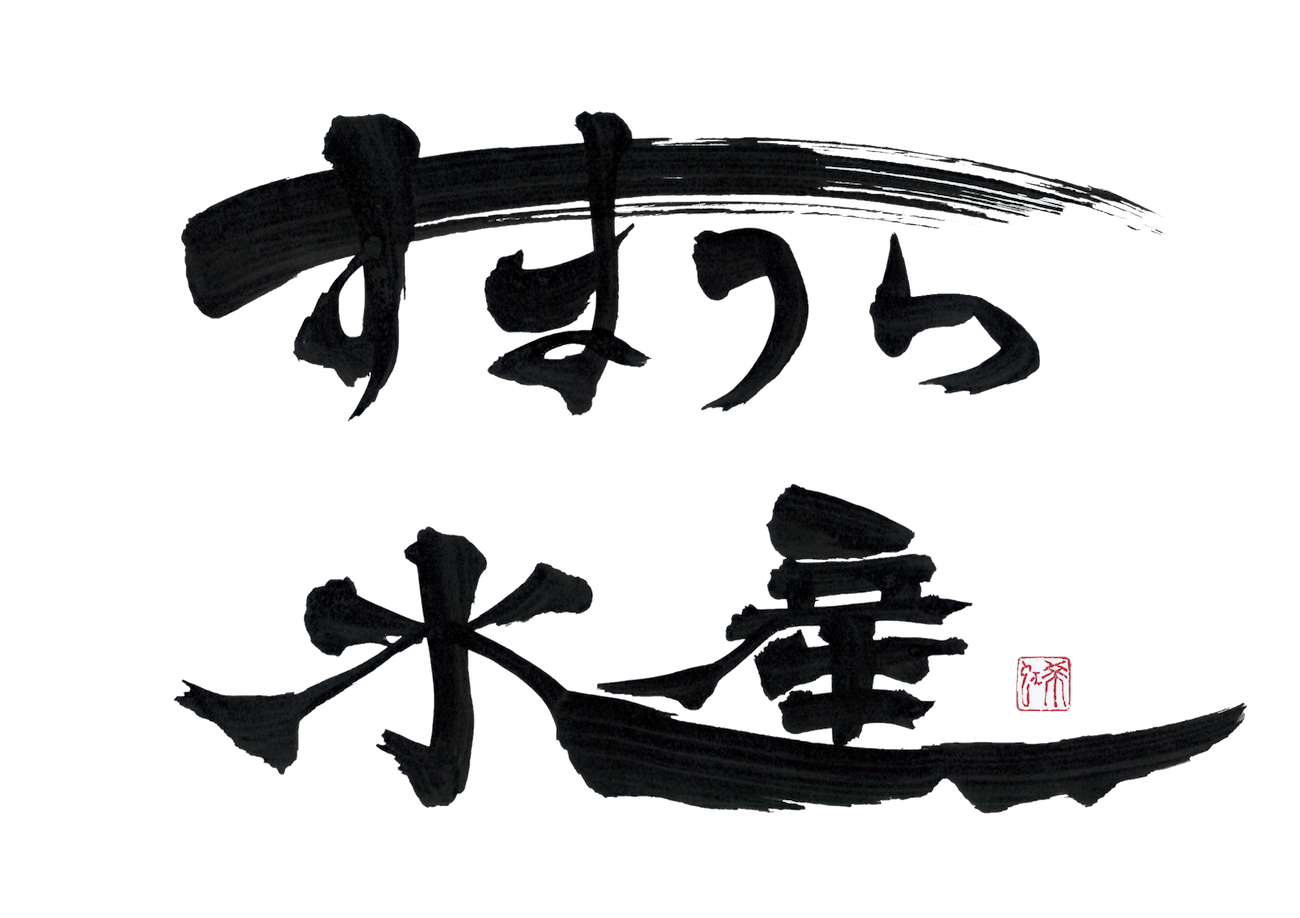 須磨浦水産研究会主催「須磨浦早採りワカメ株付け体験オーナー」|詳細ページ